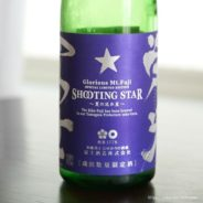 栄光冨士 SHOOTING STAR 2017