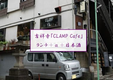 eye-clampcafe