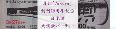 eye-dancyu-party-20th